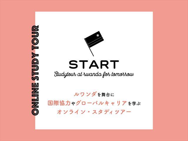 オンラインスタディツアー「START」